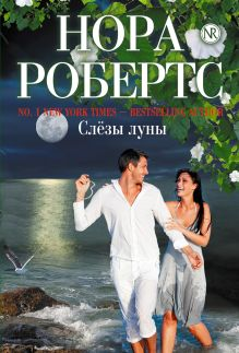 Слезы луны обложка книги