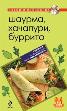 Савинова Н.А. - Шаурма, хачапури, буррито обложка книги