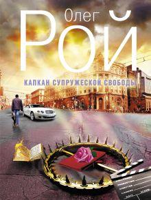 Рой О. - Капкан супружеской свободы обложка книги