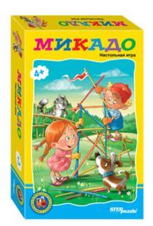 - Дорожные игры Микадо обложка книги