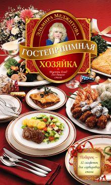 Обложка Гостеприимная хозяйка. Рецепты блюд для вашего стола Эльмира Меджитова
