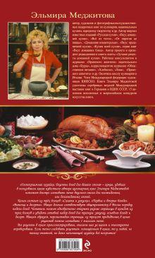 Обложка сзади Гостеприимная хозяйка. Рецепты блюд для вашего стола Эльмира Меджитова
