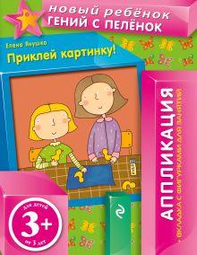 Янушко Е.А. - 3+ Приклей картинку! (+ вкладка-аппликация) обложка книги