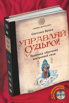 Бриах С. - Управляй судьбой. Практики обретения внутренней силы (+CD) обложка книги