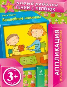 Янушко Е.А. - 3+ Волшебные ножницы (+ вкладка-аппликация) обложка книги
