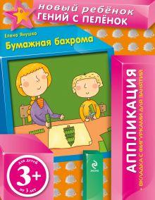 Янушко Е.А. - 3+ Бумажная бахрома (+ вкладка-аппликация) обложка книги