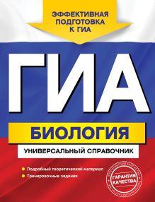 ГИА. Биология. Универсальный справочник