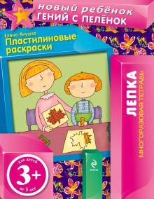 3+ Пластилиновые раскраски (многоразовая тетрадь) обложка книги