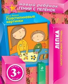 Янушко Е.А. - 3+ Пластилиновые картинки (многоразовая тетрадь) обложка книги