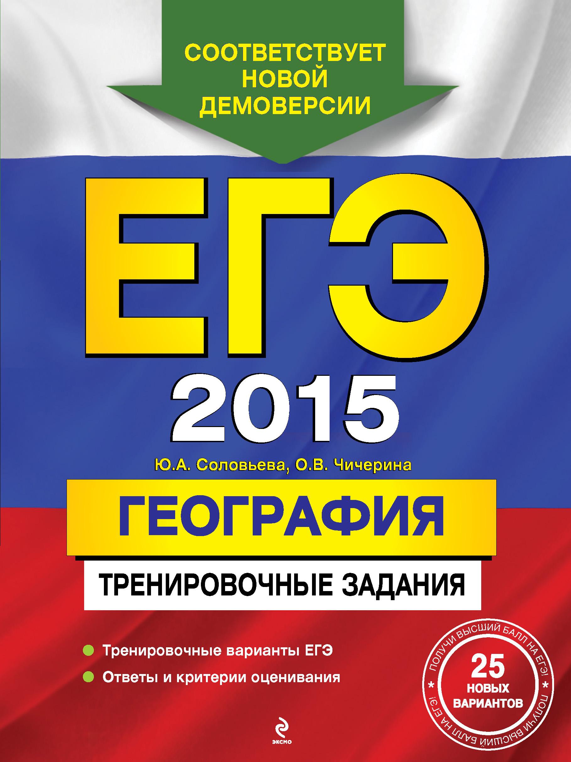 ЕГЭ-2015. География. Тренировочные задания