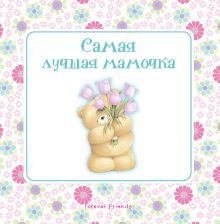 Скороденко Н. - Самая лучшая мамочка обложка книги