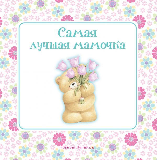 Самая лучшая мамочка Скороденко Н.