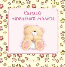 Скороденко Н. - Самый любимый малыш обложка книги