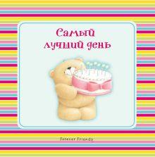 Скороденко Н. - Самый лучший день обложка книги