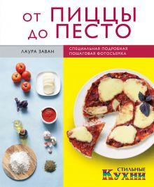 Заван Л. - От пиццы до песто (оформление 2) обложка книги