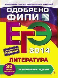 Самойлова Е.А. - ЕГЭ-2014. Литература. Тренировочные задания (ФИПИ) обложка книги