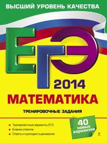 ЕГЭ-2014. Математика. Тренировочные задания