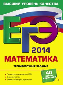 ЕГЭ-2014. Математика. Тренировочные задания обложка книги