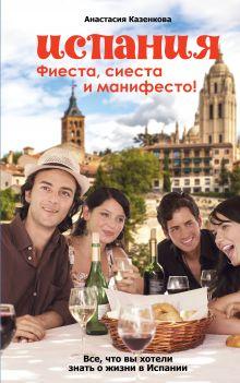 Казенкова А. - Испания. Фиеста, сиеста и манифесто! обложка книги