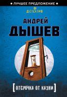 Дышев А.М. - Отсрочка от казни' обложка книги