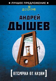 Дышев А.М. - Отсрочка от казни обложка книги