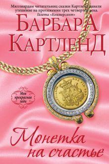 Обложка Монетка на счастье Барбара Картленд