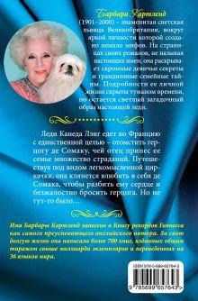 Обложка сзади Любовь на краешке луны Барбара Картленд