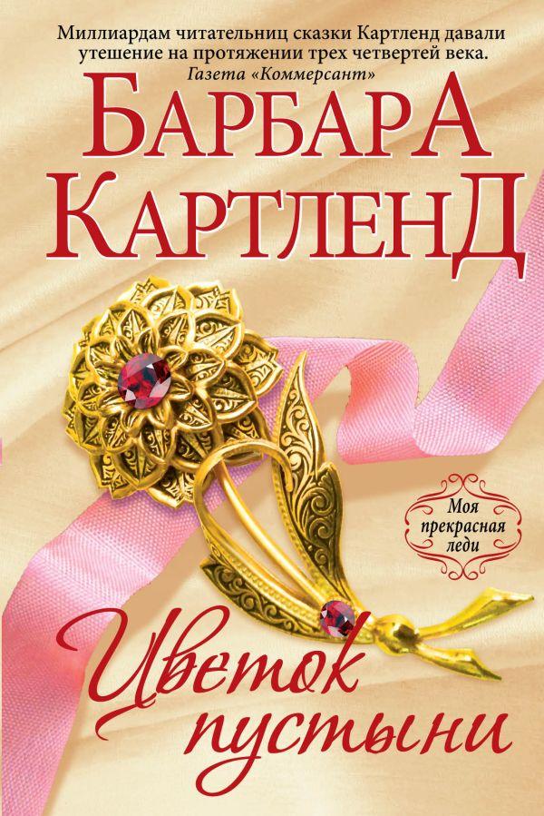 Романы про любовь читать бесплатно на онлайн
