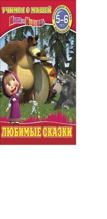 Любимые сказки.  Маша и Медведь.  Учимся с Машей.  5-6 лет.