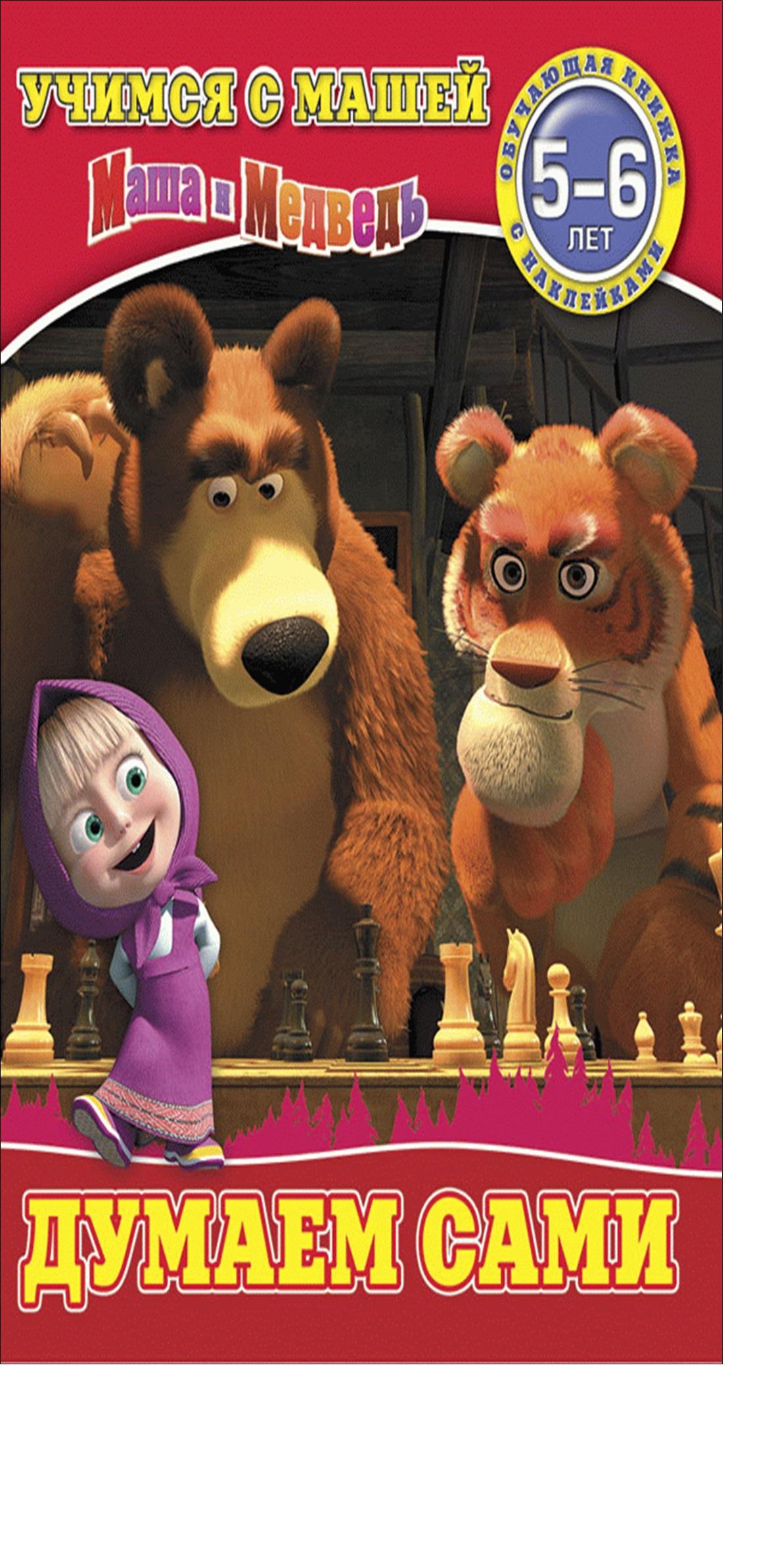 Думаем сами. Маша и Медведь. Учимся с Машей. 5-6 лет.