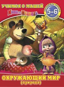 - Окружающий мир(природа). Маша и Медведь. Учимся с Машей. 5-6 лет. обложка книги