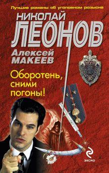 Леонов Н.И., Макеев А.В. - Оборотень, сними погоны! обложка книги