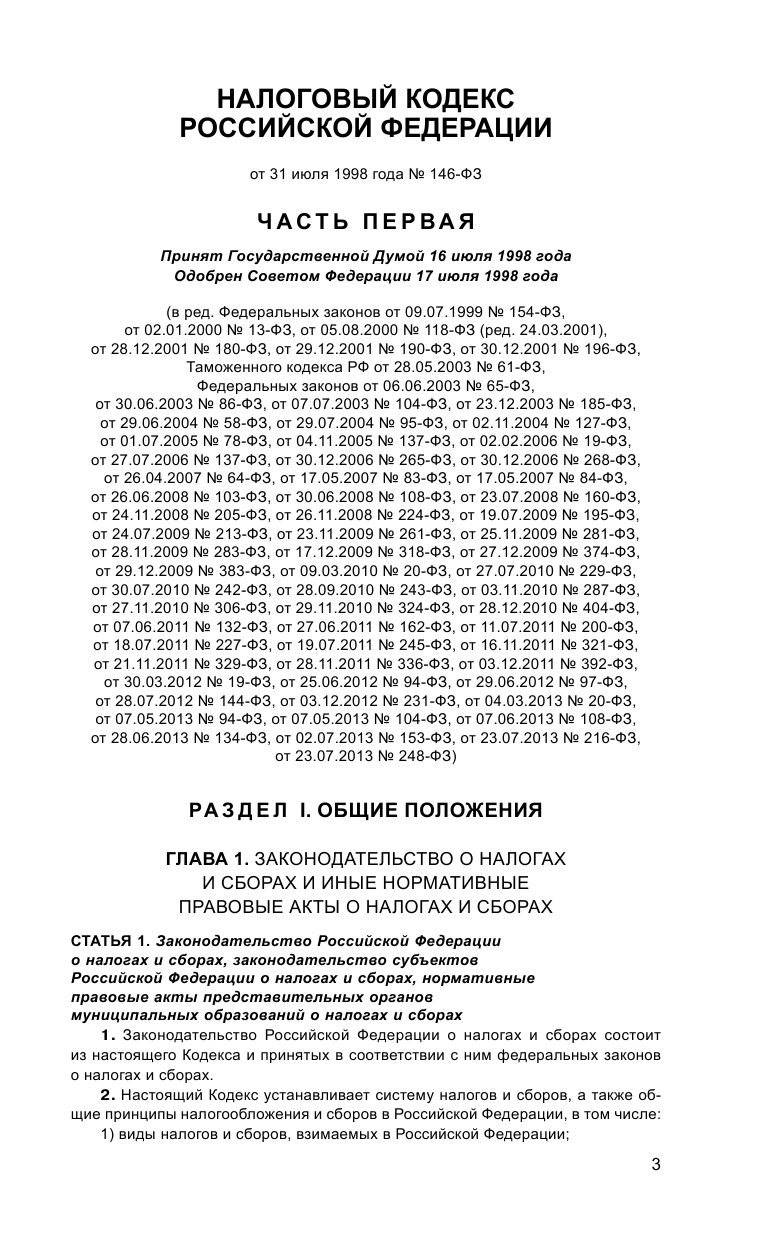 был Трудовой кодекс российской федерации статья 144 Элвин нескольку
