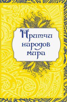 Притчи народов мира (серебряный обрез)