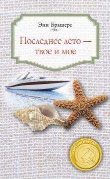 Брашерс Э. - Последнее лето — твое и мое обложка книги