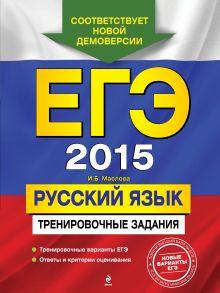 ЕГЭ-2015. Русский язык. Тренировочные задания обложка книги
