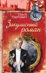 Карпович О. - Закулисный роман обложка книги
