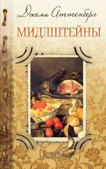 Аттенберг Дж. - Мидлштейны обложка книги