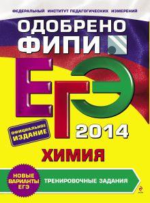 ЕГЭ-2014. Химия. Тренировочные задания (ФИПИ)