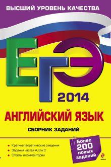 ЕГЭ-2014. Английский язык. Сборник заданий