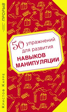 Обложка 50 упражнений для развития навыков манипуляции Кристоф Карре