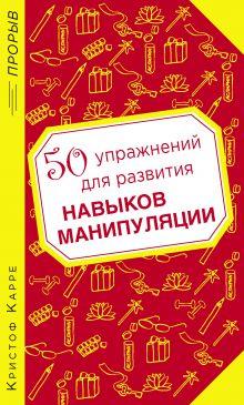 Карре К. - 50 упражнений для развития навыков манипуляции обложка книги
