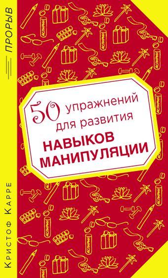 50 упражнений для развития навыков манипуляции Карре К.