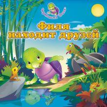Бхаджанка С. - Филя находит друзей обложка книги