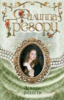 Грегори Ф. - Земные радости обложка книги