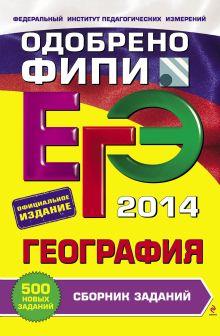 Соловьева Ю.А. - ЕГЭ-2014. География. Сборник заданий (ФИПИ) обложка книги