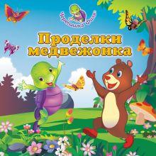 Раджория С. - Проделки медвежонка обложка книги