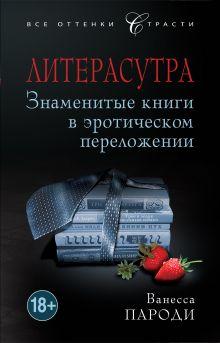 Пароди В. - Литерасутра. Знаменитые книги в эротическом переложении обложка книги