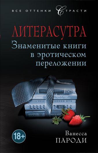 Литерасутра. Знаменитые книги в эротическом переложении Пароди В.