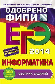 Зорина Е.М., Зорин М.В. - ЕГЭ-2014. Информатика. Сборник заданий (ФИПИ) обложка книги